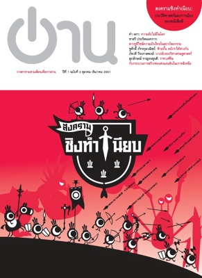 Cover of Read Journal